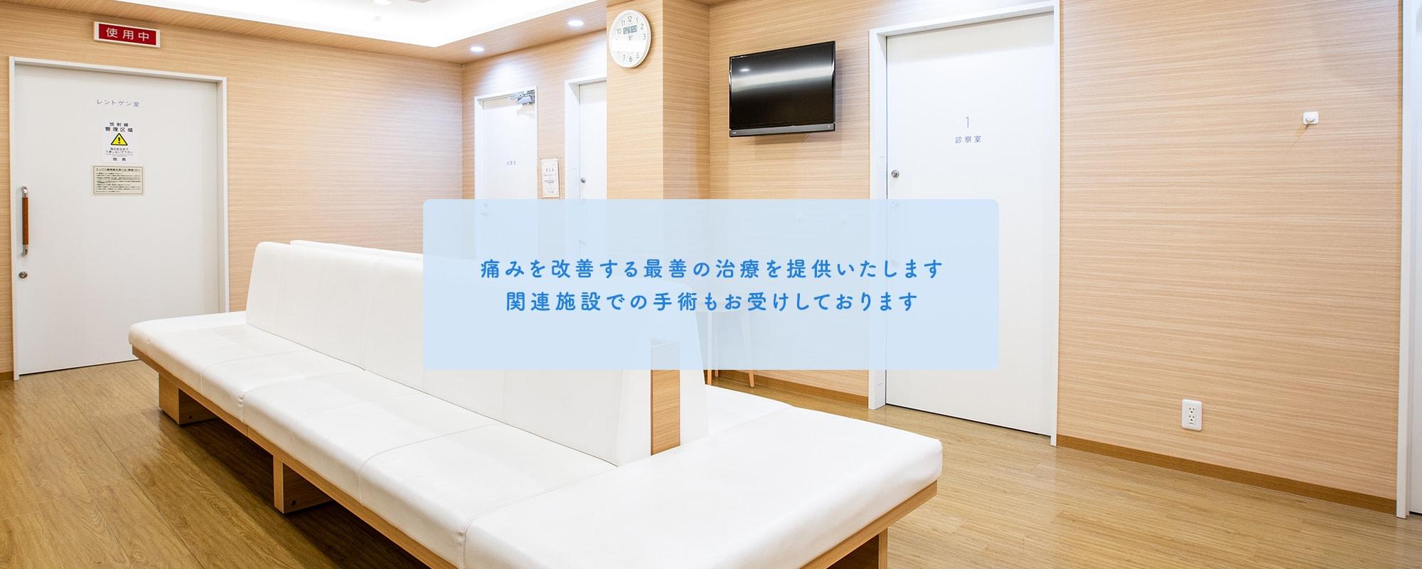痛みを改善する最善の治療を提供いたします関連施設での手術もお受けしております